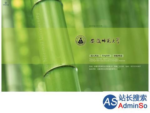 安徽师范大学网站
