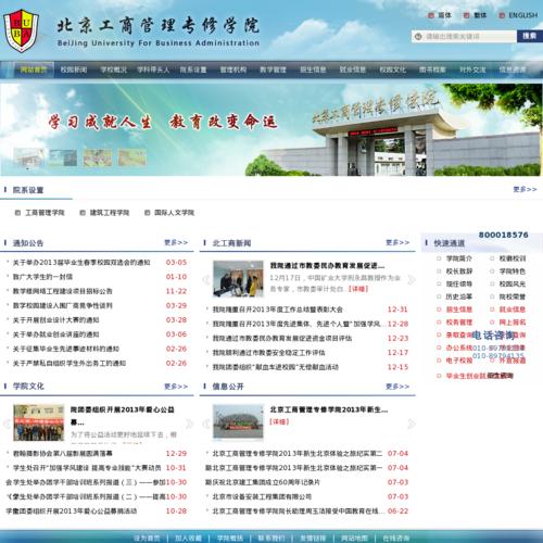 北京工商管理专修学院
