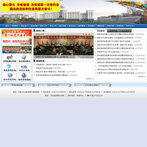 欢迎访问河北旅游职业学院网站