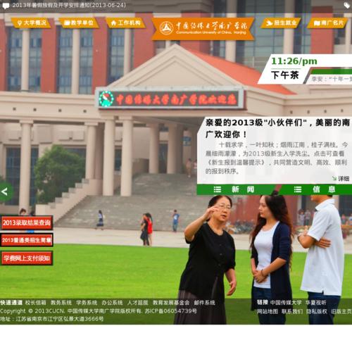 中国传媒大学南广学院首页