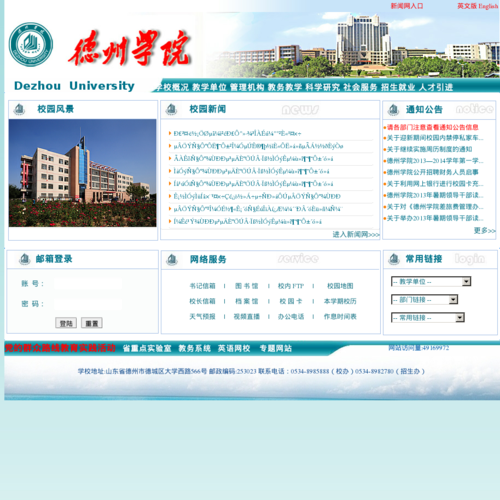 德州学院 Welcome to Dezhou University