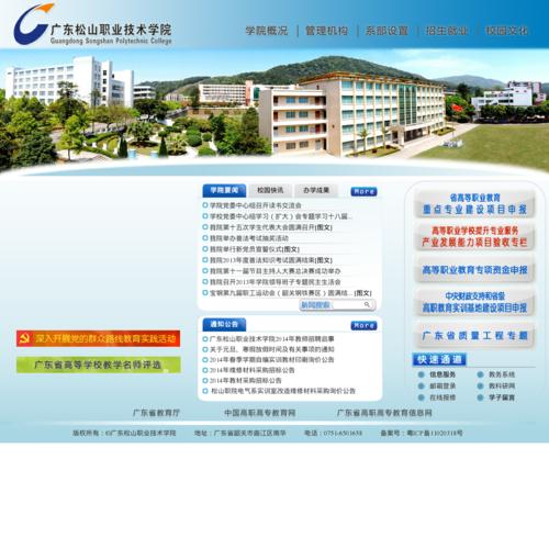 广东松山职业技术学院