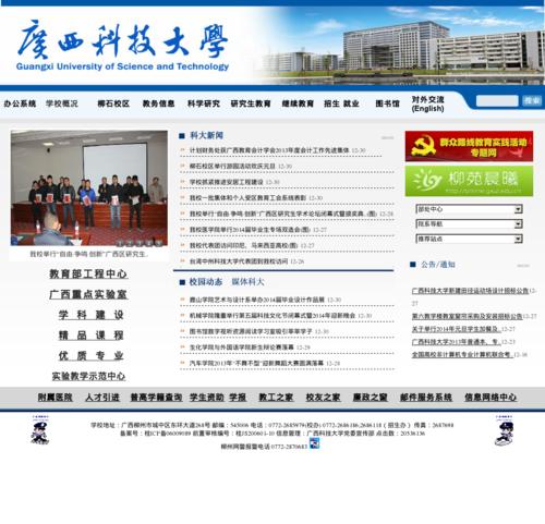 广西工学院