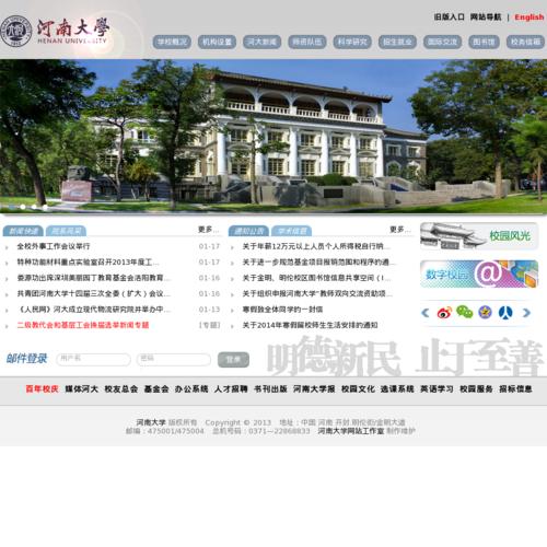 .::河南大学欢迎您::.
