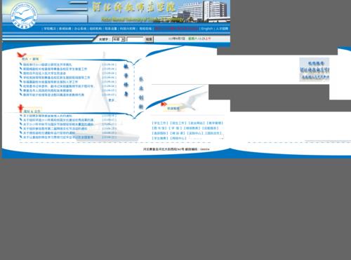 www.hevttc.edu.cn网站缩略图