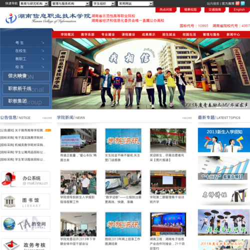 湖南信息职业技术学院|湖南信息产业唯一的一所公办高职院校