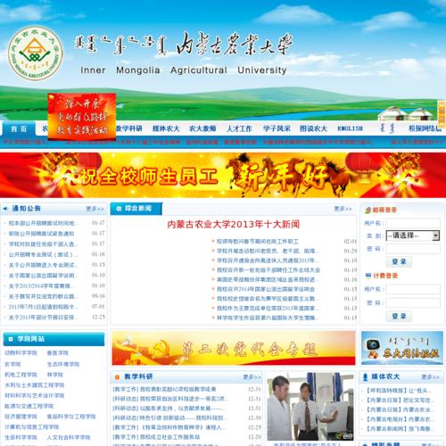 www.imau.edu.cn网站缩略图