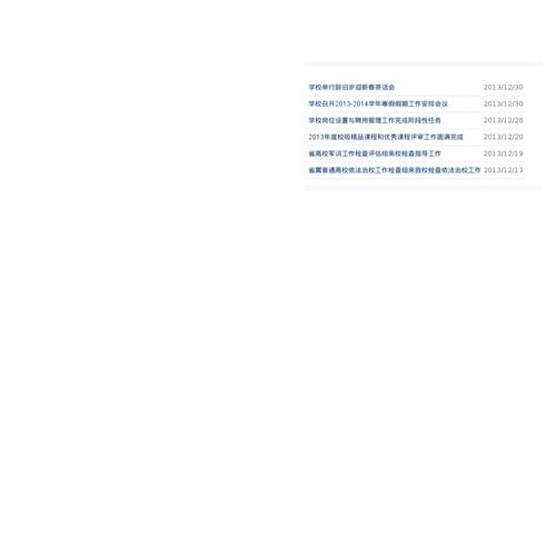 吉林工程技术师范学院-首页