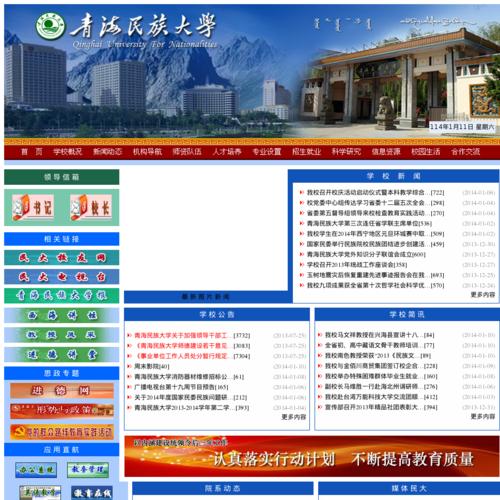 青海民族大学欢迎您
