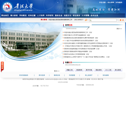 Welcome to QinghaiUniversity. - 欢迎光临青海大学.