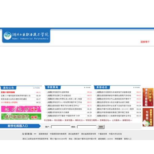 十堰职业技术学院-湖北省示范性高职院校立项建设单位