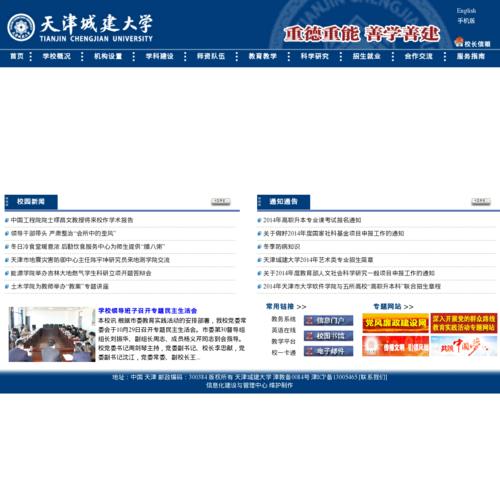天津城市建设学院