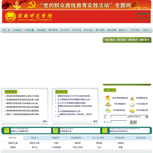 欢迎光临渭南师范学院网站