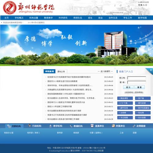 郑州师范高等专科学校