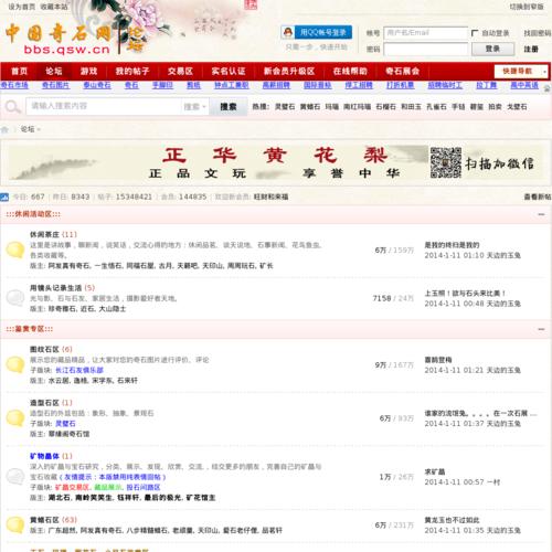 中国奇石网论坛-鉴赏,交流,交易,收藏,论坛,社区