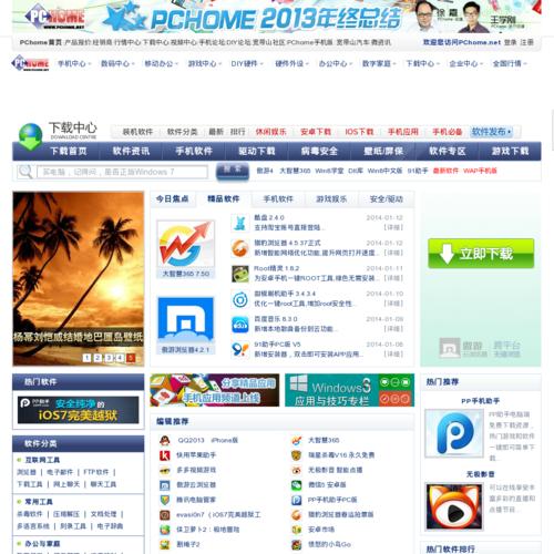 下载中心软件下载-最新、最热、最时尚的下载感觉_pchome电脑之家