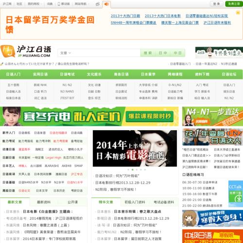 沪江日语-日语|日语学习|日语在线翻译|日语论坛|2010年能力考改革|日剧日影动漫
