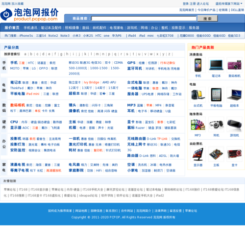 it产品大全_产品报价,评测,导购,论坛泡泡网_pcpop.com