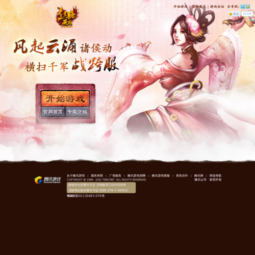 丝路英雄官方网站——轻松休闲重铸汉武辉煌