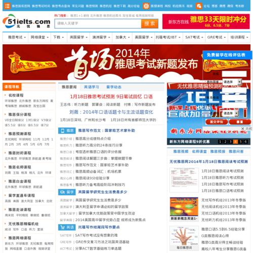 无忧雅思网-朗阁 环球 新航道 北京雅思一律9折热线400-680-5851-中国IELTS第一网