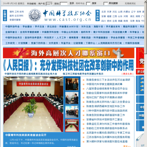 www.cast.org.cn网站缩略图
