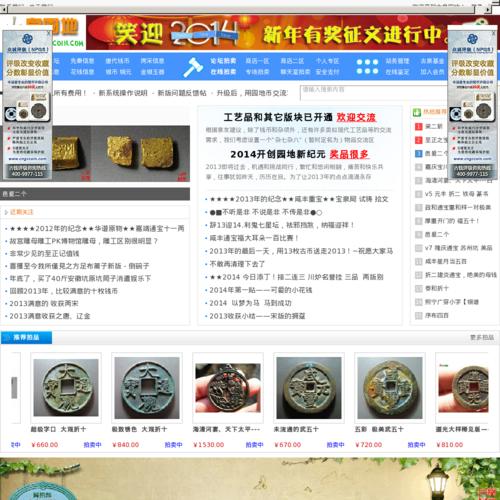 古泉园地|钱币|古币|古钱币|银币|铜元|纸币|杂件