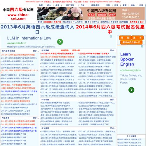 中国四六级考试网--09年12月英语四六级答案,试题试卷,成绩查询,查分,模拟题,真题,听力下载