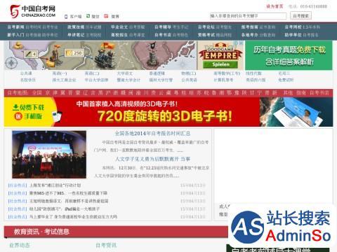 中国自考网-中国权威高等教育自学考试门户
