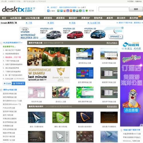 桌面主题,电脑主题,电脑桌面,桌面壁纸,桌面图标,电脑主题下载-桌面天下网