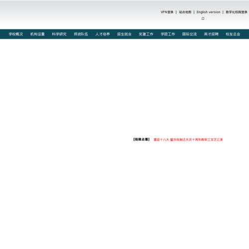 www.dqpi.edu.cn网站缩略图