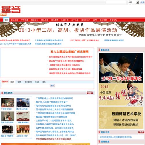 华音网站首页_中国民族音乐在线