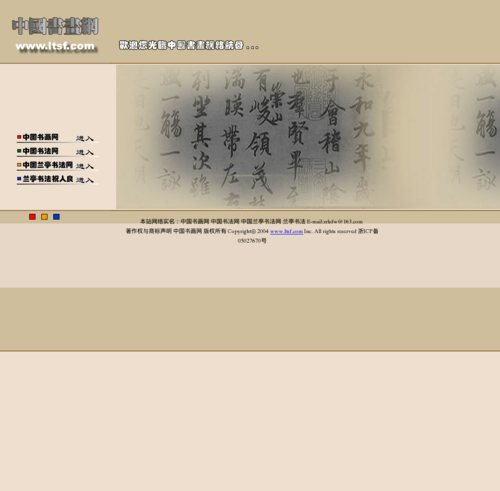 中国书画网-(http://www.ltsf.com网络实名:中国书画网)