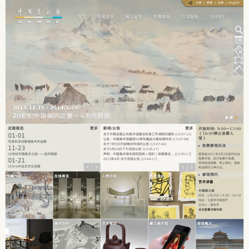 www.namoc.org网站缩略图