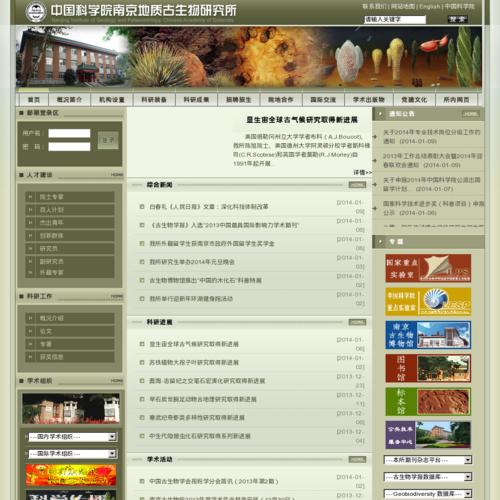 中国科学院南京地质古生物研究所