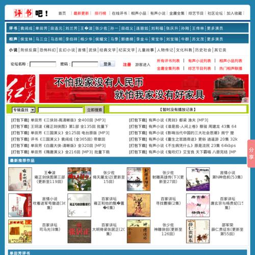 评书吧-白眉大侠,单田芳,袁阔成,评书下载,在线收听,相声小品,有声小说