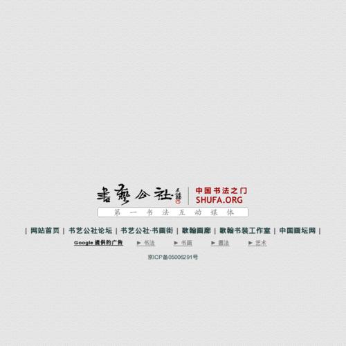 书法网|书艺公社|www.shufa.org|中国书法之门,第一书法互动媒体