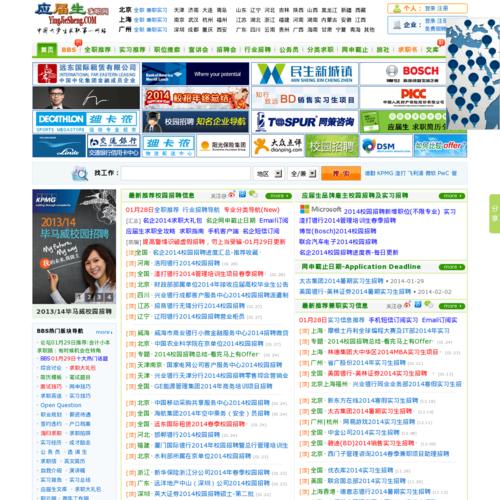 应届生求职网_校园招聘_yingjiesheng.com_中国大学生求职第一网站