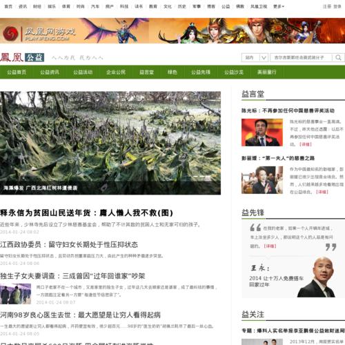 公益首页_凤凰网