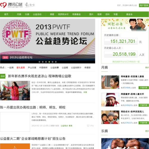 腾讯公益网_腾讯公益让爱传递_腾讯网