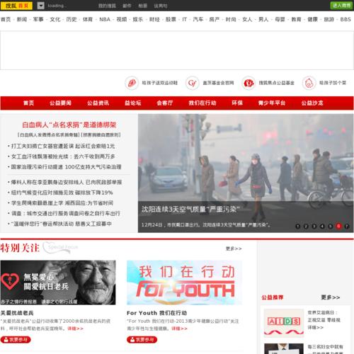 公益频道-搜狐公益-搜狐