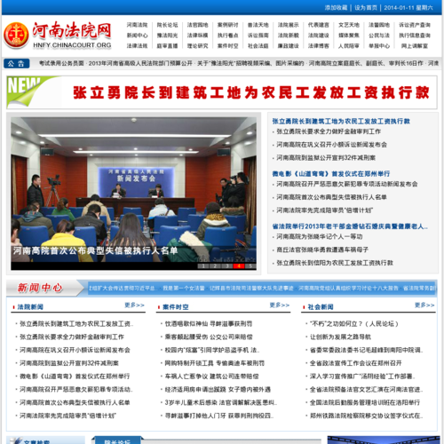 hnfy.chinacourt.org网站缩略图