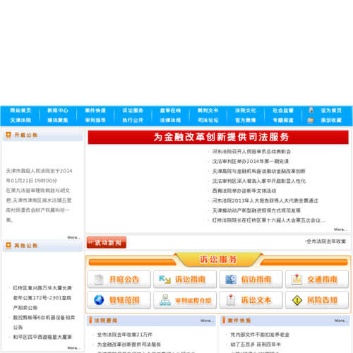 tjfy.chinacourt.org网站缩略图