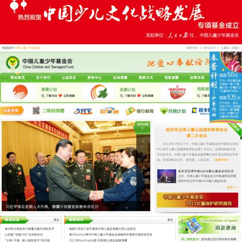欢迎访问中国儿童少年基金会