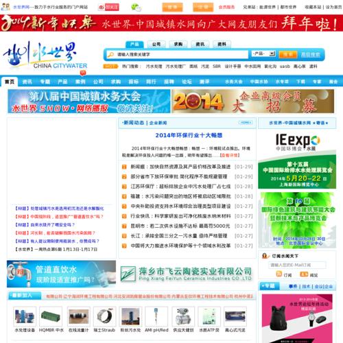 水世界—中国城镇水网水处理|污水处理|废水处理|给排水|环保|水生态|技术资料|水务展会