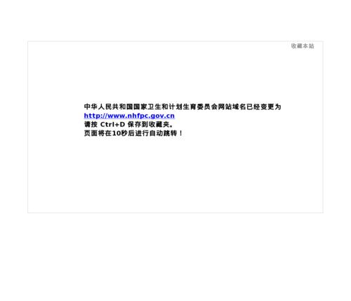 欢迎来到中华人民共和国国家人口和计划生育委员会网站