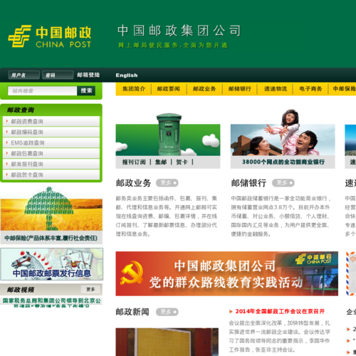www.chinapost.com.cn网站缩略图