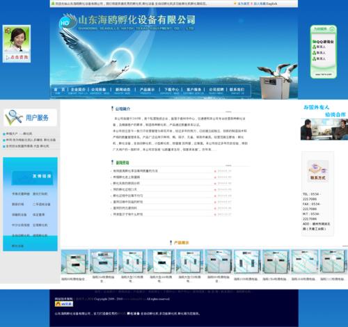 www.fuhuaji88.cn网站缩略图