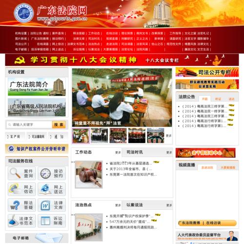 www.gdcourts.gov.cn网站缩略图