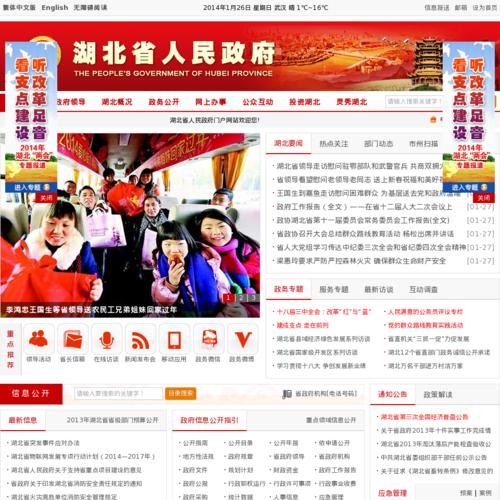 www.hubei.gov.cn网站缩略图