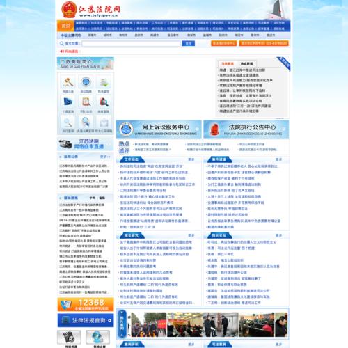 www.jsfy.gov.cn网站缩略图